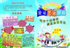 金瑶艺术学校图片