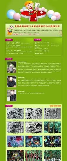 美术招生广告网站图片
