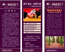 尚达木门广告展架图片