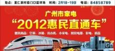 2012惠民直通车图片