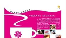 茶叶宣传册内页图片
