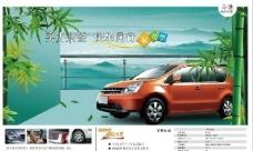 汽车广告图片