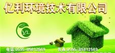 亿利环境海报