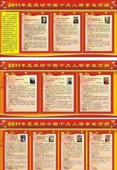 中国十大人物简介图片
