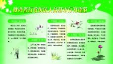 陕西省行政执法人员基本行为规范图片