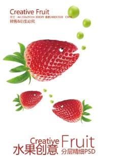 草莓创意海报图片