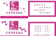 红军洞纸巾图片