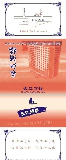 长江酒楼图片