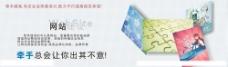 网站Banner广告图片