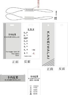 女装吊牌 男装吊牌 环保袋 洗唛 领标图片