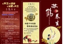 苏鹤养生宣传折页图片