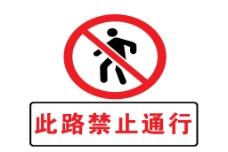 禁止通行圖片