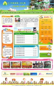幼儿园网页图片
