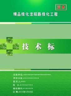 园林绿化投标书图片