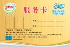 伊利服務卡圖片
