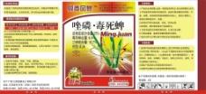 农药 标签图片
