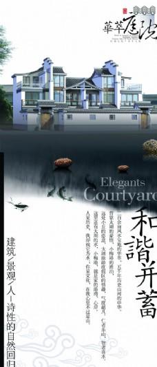 华萃庭院 地产 中国风 水墨