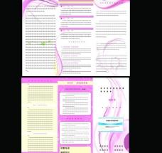 妇科 三折页图片