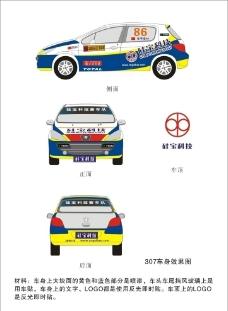 标志307赛车形象设计图片