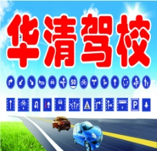华清驾校图片