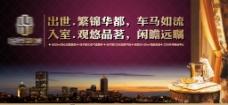 房地产户外 国际新城图片