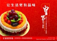皇家栗子蛋糕图片