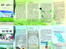 旅游五折页图片