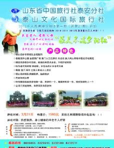 港澳游宣传单图片