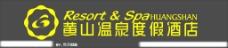 黄山温泉图片