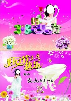 妇女节快乐 妇女节海报图片