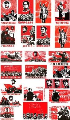 旧革命海报
