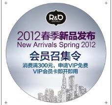 rb2012春季新品发布圆牌图片