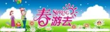 春游主题吊牌图片