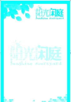 阳光闲庭海报图片