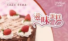 蛋糕吊旗图片