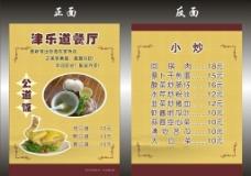 餐厅菜谱图片