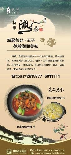 湘菜推广广告图片