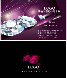 珠宝首饰行业名片图片