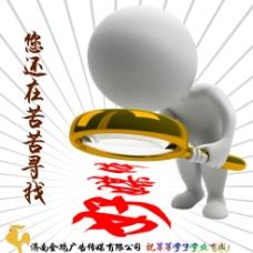 金鸡传媒广告招商海报图片