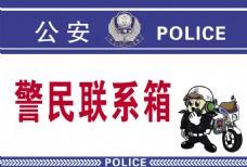 警民联系箱