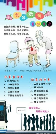 礼仪教育图片