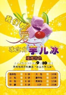 冰淇淋 海报设计图片