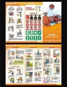 消防宣传折页图片