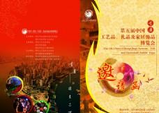 中国重庆工艺礼品家居饰品博览会邀请函