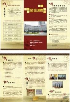 档案馆宣传单三折页图片