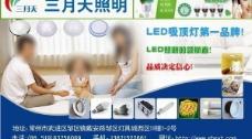 照明产品广告图片