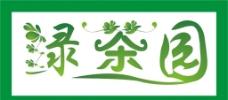 绿茶园LOGO图片