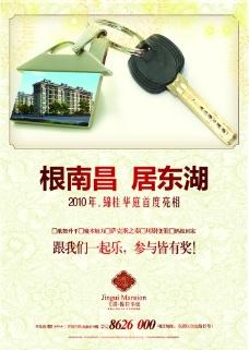 房地产交房图片
