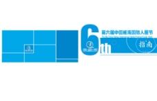 威海人居节封面图片