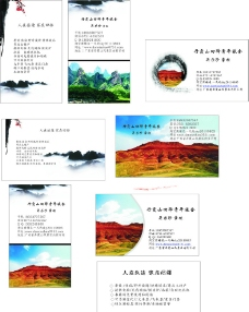 丹霞山旅行社名片图片